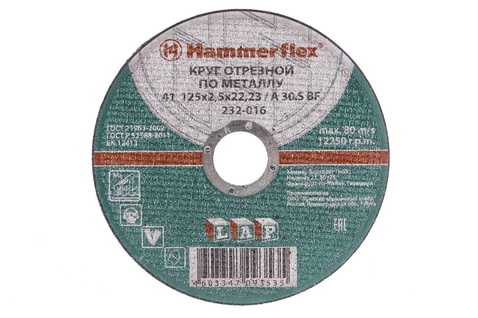 Круг отрезной Hammer 125 x 2.5 x 22 по металлу Коробка (200шт.) круг отрезной hammer flex 115 x 1 6 x 22 по металлу и нержавеющей стали 25шт