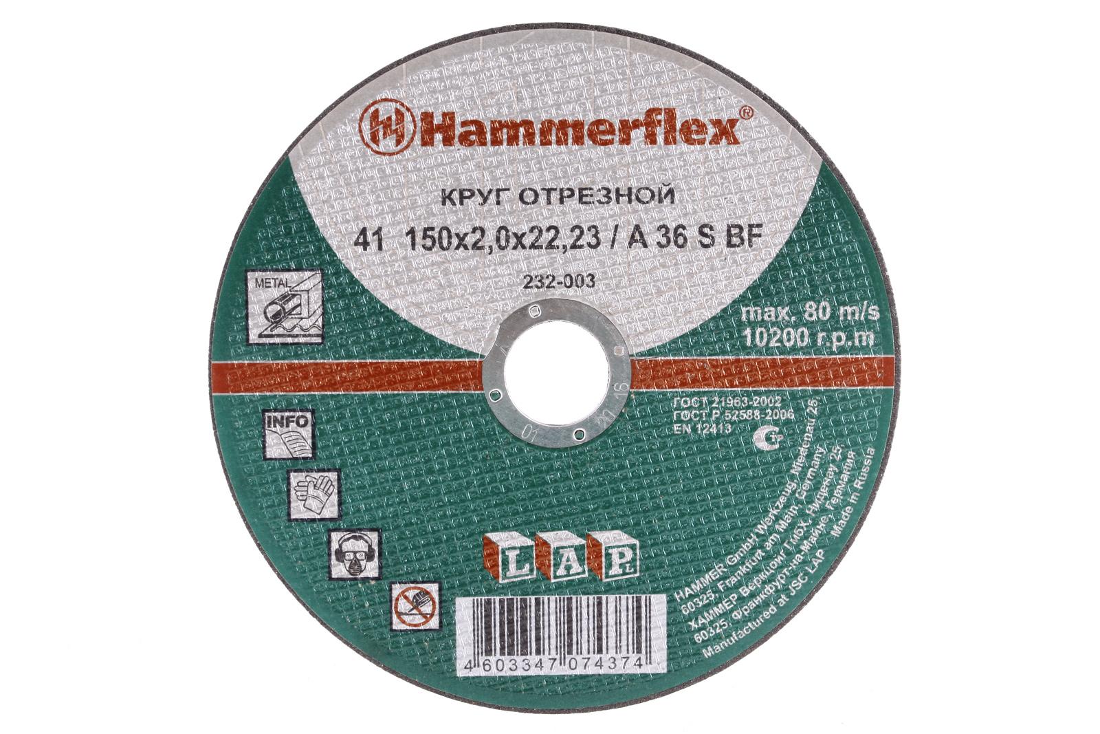 Круг отрезной Hammer 150 x 2.0 x 22 по металлу Коробка (200шт.) круг отрезной hammer flex 115 x 1 6 x 22 по металлу и нержавеющей стали 25шт