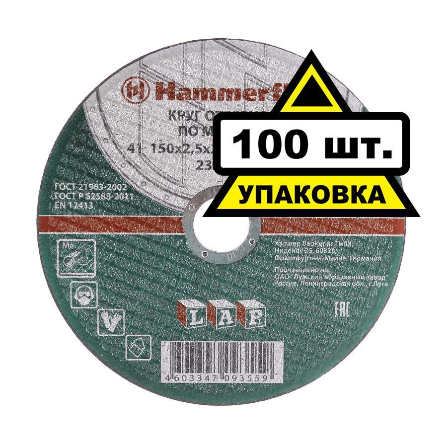 Круг отрезной Hammer 150 x 2.5 x 22 по металлу Коробка (100шт.) круг отрезной hammer 150 x 2 0 x 22 по металлу коробка 200шт