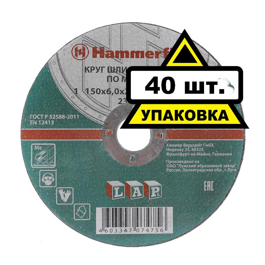 Круг зачистной Hammer 150 x 6.0 x 22 по металлу Коробка (40шт.) круг отрезной hammer 150 x 2 0 x 22 по металлу коробка 200шт