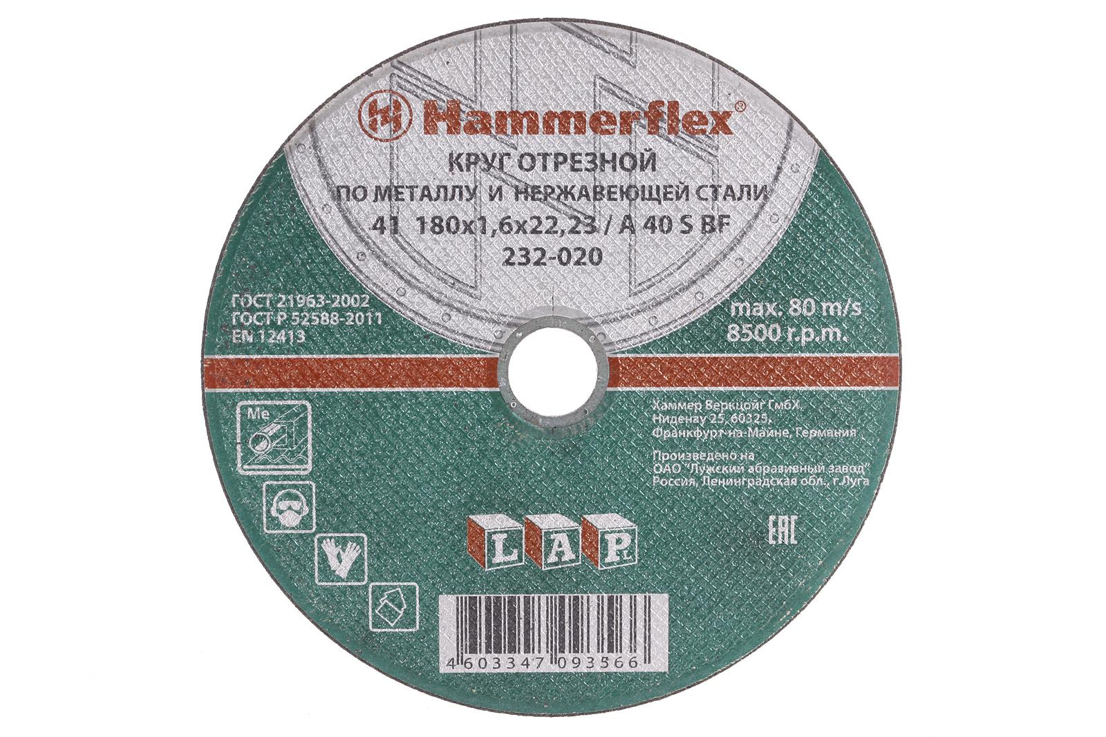 Круг отрезной Hammer 180 x 1.6 x 22 по металлу и нерж.стали Коробка (150шт.) круг отрезной hammer flex 115 x 1 6 x 22 по металлу и нержавеющей стали 25шт