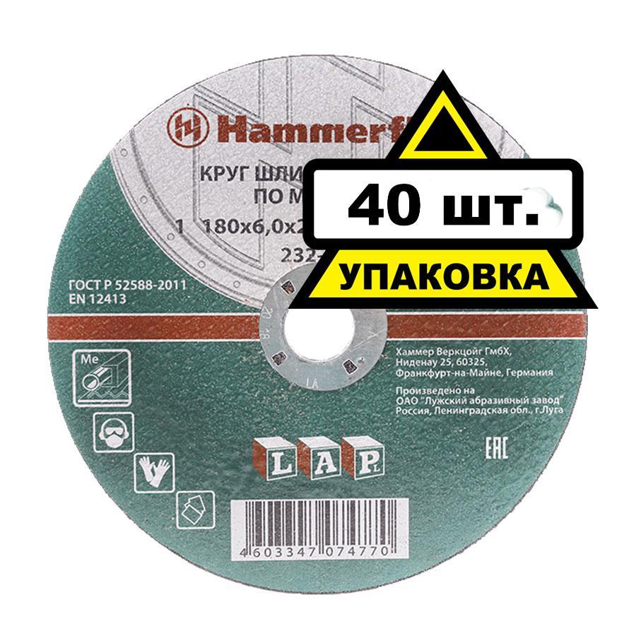 Круг зачистной Hammer 180 x 6.0 x 22 по металлу Коробка (40шт.) круг отрезной hammer 150 x 2 0 x 22 по металлу коробка 200шт