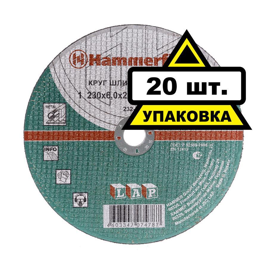 Круг зачистной Hammer 230 x 6.0 x 22 по металлу Коробка (20шт.) круг отрезной hammer 150 x 2 0 x 22 по металлу коробка 200шт