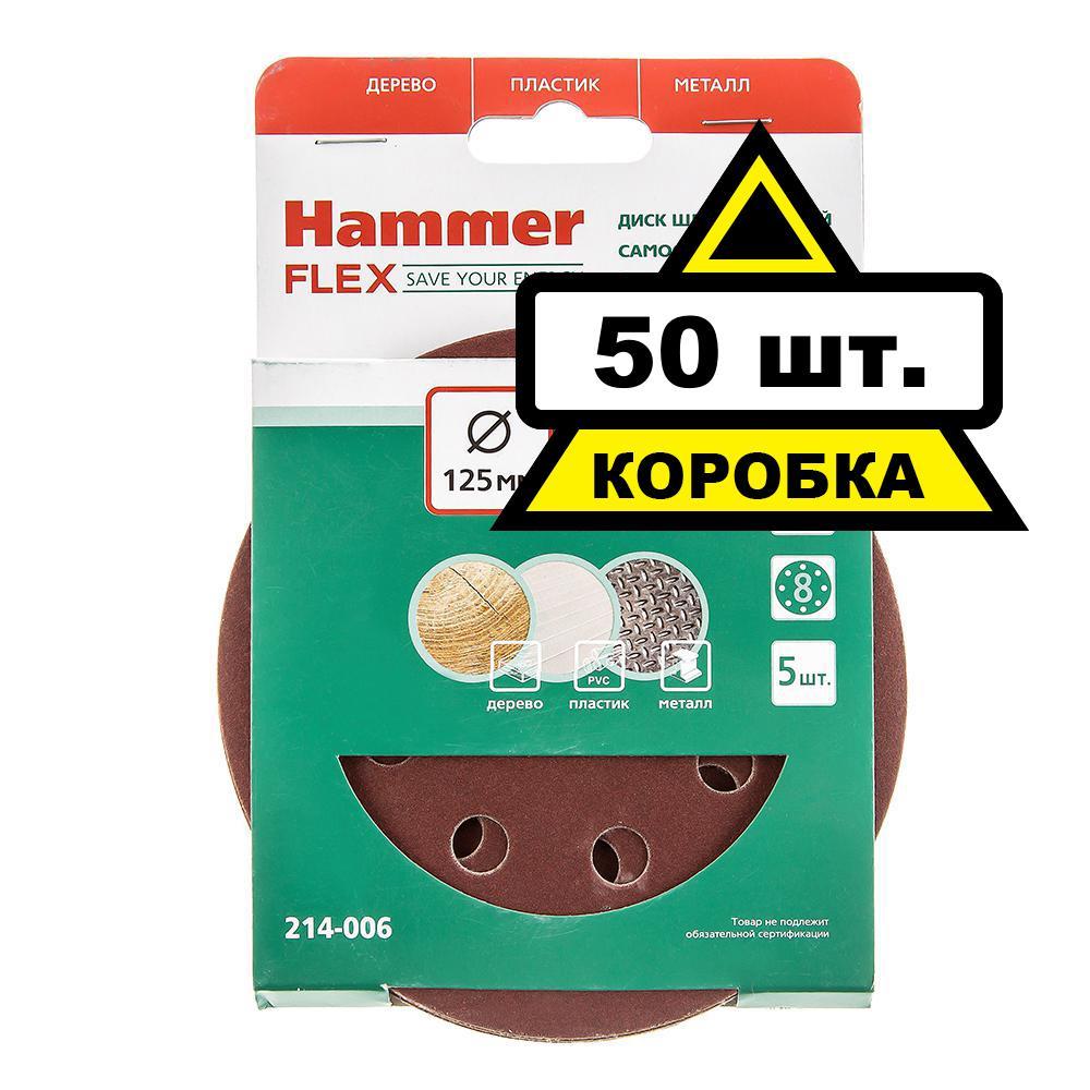 Цеплялка (для ЭШМ) Hammer 125 мм 8 отв. Р 150 Коробка (10шт.) цеплялка для эшм hammer flex 150 мм 6 отв р 40 5шт