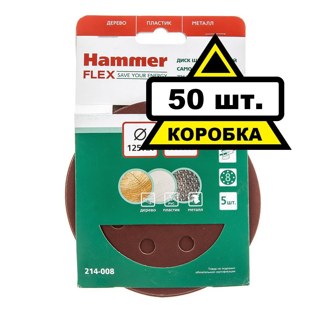 Цеплялка (для ЭШМ) Hammer 125 мм 8 отв. Р 220 Коробка (10шт.) цеплялка для эшм hammer flex 150 мм 6 отв р 40 5шт