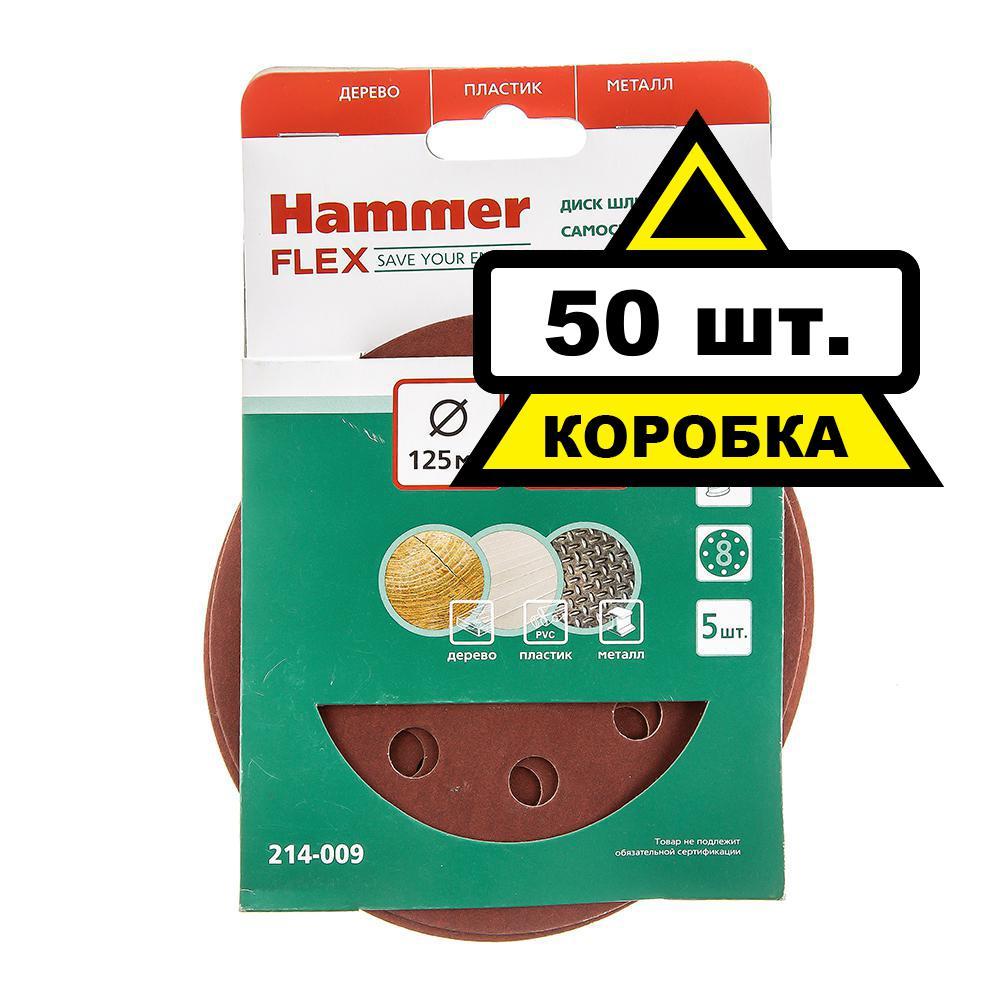 Цеплялка (для ЭШМ) Hammer 125 мм 8 отв. Р 240 Коробка (10шт.) цеплялка для эшм hammer flex 150 мм 6 отв р 40 5шт