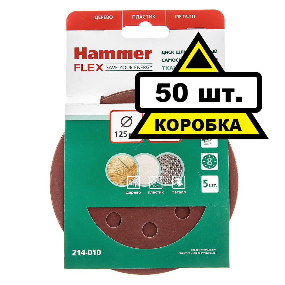 Цеплялка (для ЭШМ) Hammer 125 мм 8 отв. Р 280 Коробка (10шт.) цеплялка для эшм hammer flex 150 мм 6 отв р 40 5шт