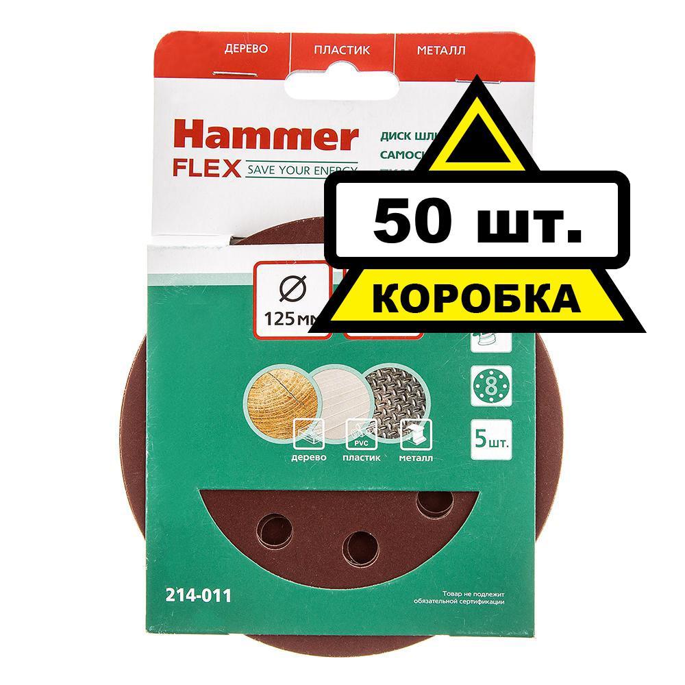 Цеплялка (для ЭШМ) Hammer 125 мм 8 отв. Р 320 Коробка (10шт.) цеплялка для эшм hammer flex 150 мм 6 отв р 40 5шт