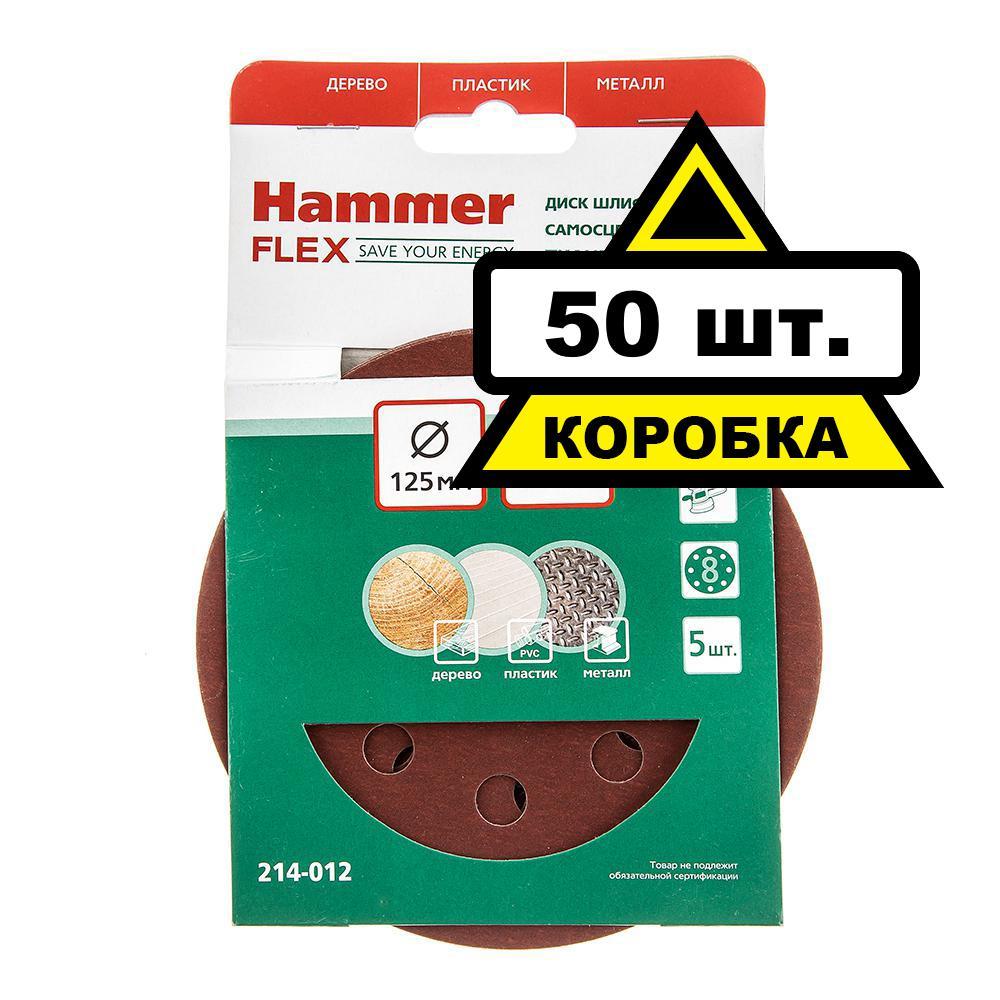 Цеплялка (для ЭШМ) Hammer 125 мм 8 отв. Р 400 Коробка (10шт.) цеплялка для эшм hammer flex 150 мм 6 отв р 40 5шт