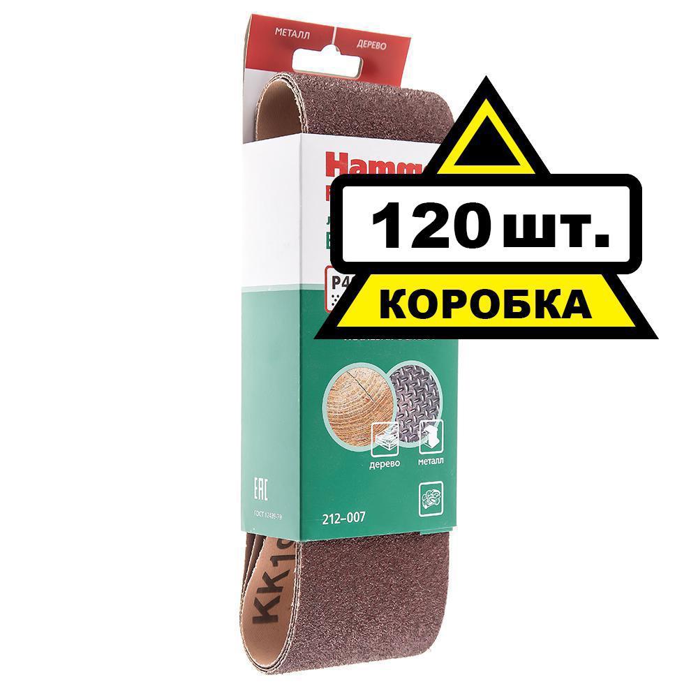 Лента шлифовальная бесконечная Hammer 75 Х 533 Р 40 3 шт. Коробка (40шт.) лента шлифовальная бесконечная hammer flex 75 х 533 р 100 3шт
