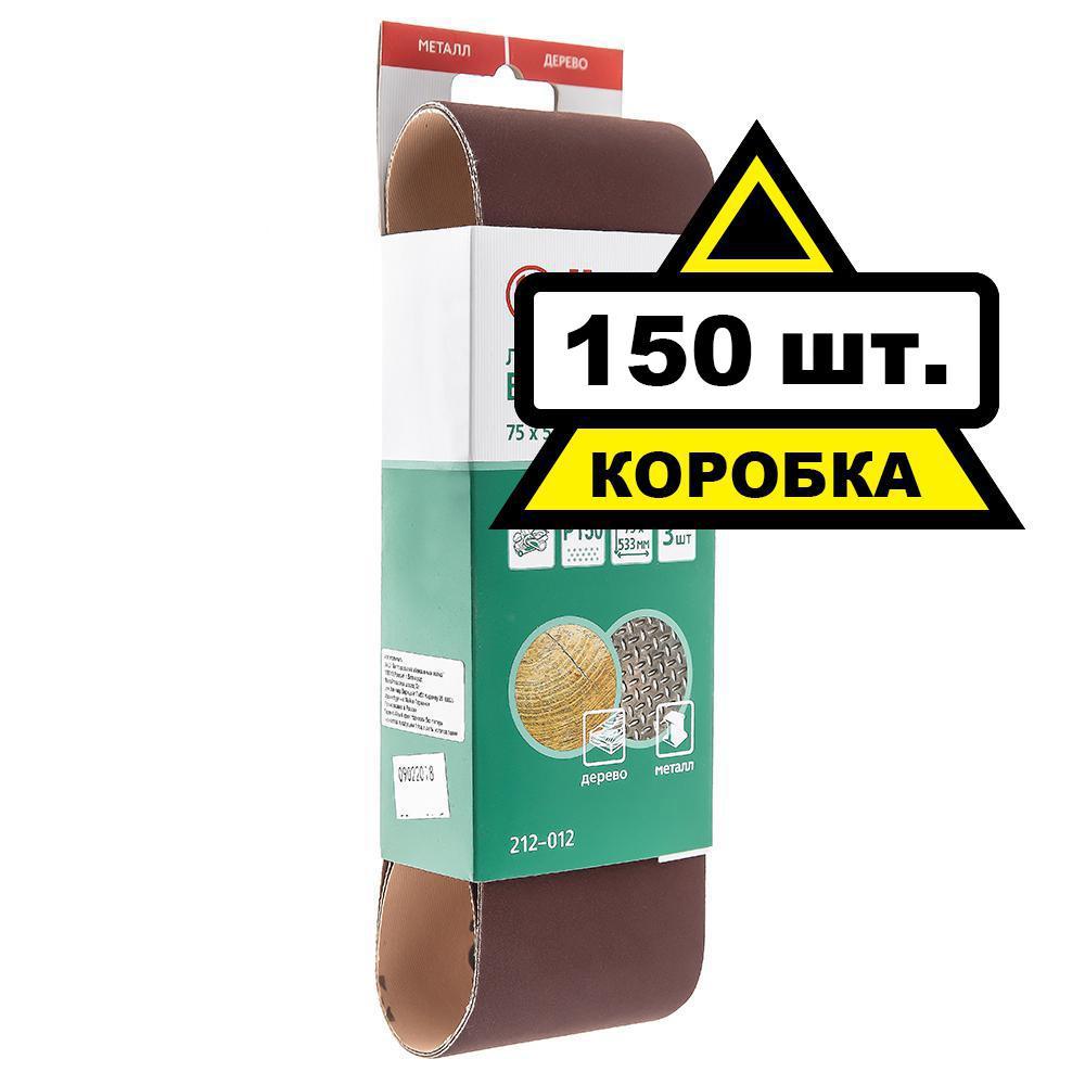 Лента шлифовальная бесконечная Hammer 75 Х 533 Р 150 3 шт. Коробка (50шт.) лента абразивная fit 533 мм х 75 мм зерно 150 5 шт