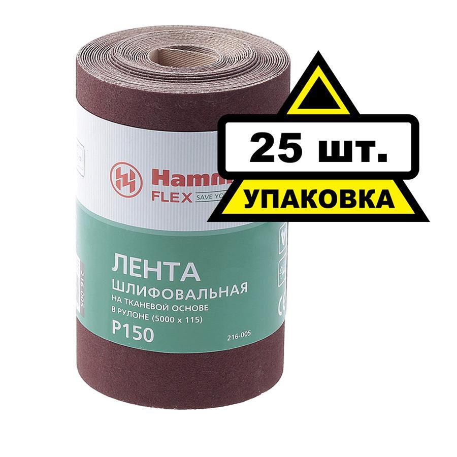 Шкурка шлифовальная в рулоне Hammer 21-005 Коробка (25шт.) круг отрезной hammer flex 115 x 1 0 x 22 по металлу и нержавеющей стали 25шт
