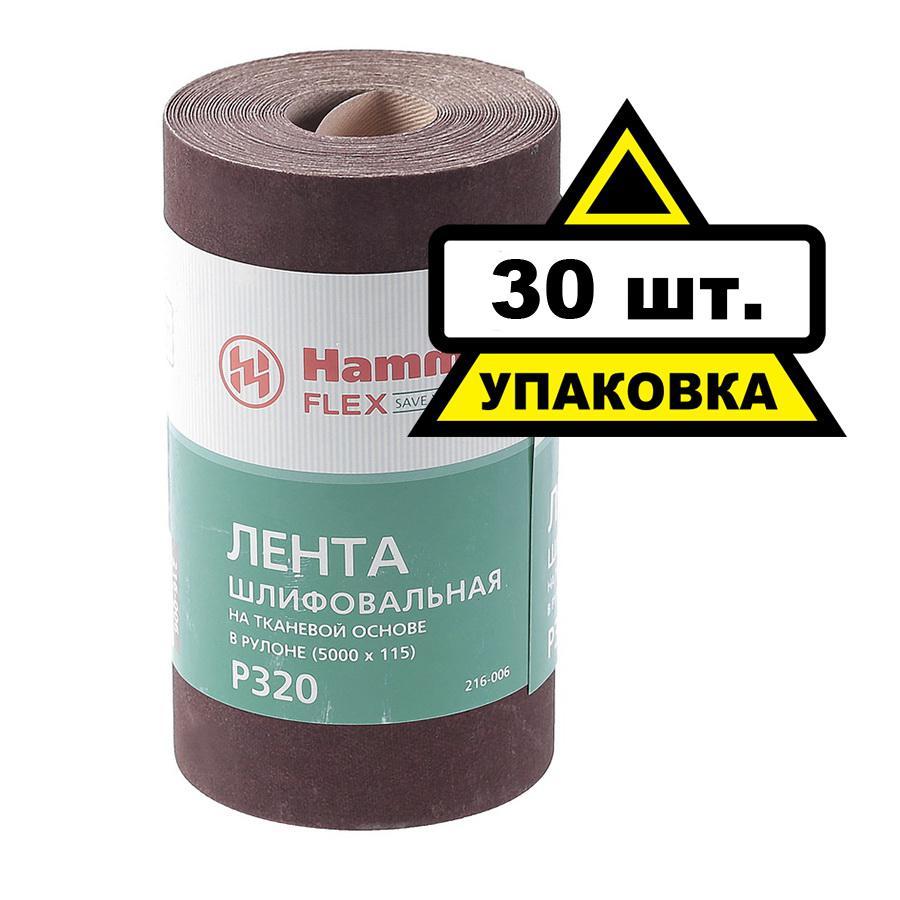 Шкурка шлифовальная в рулоне Hammer 216-006 Коробка (30шт.)