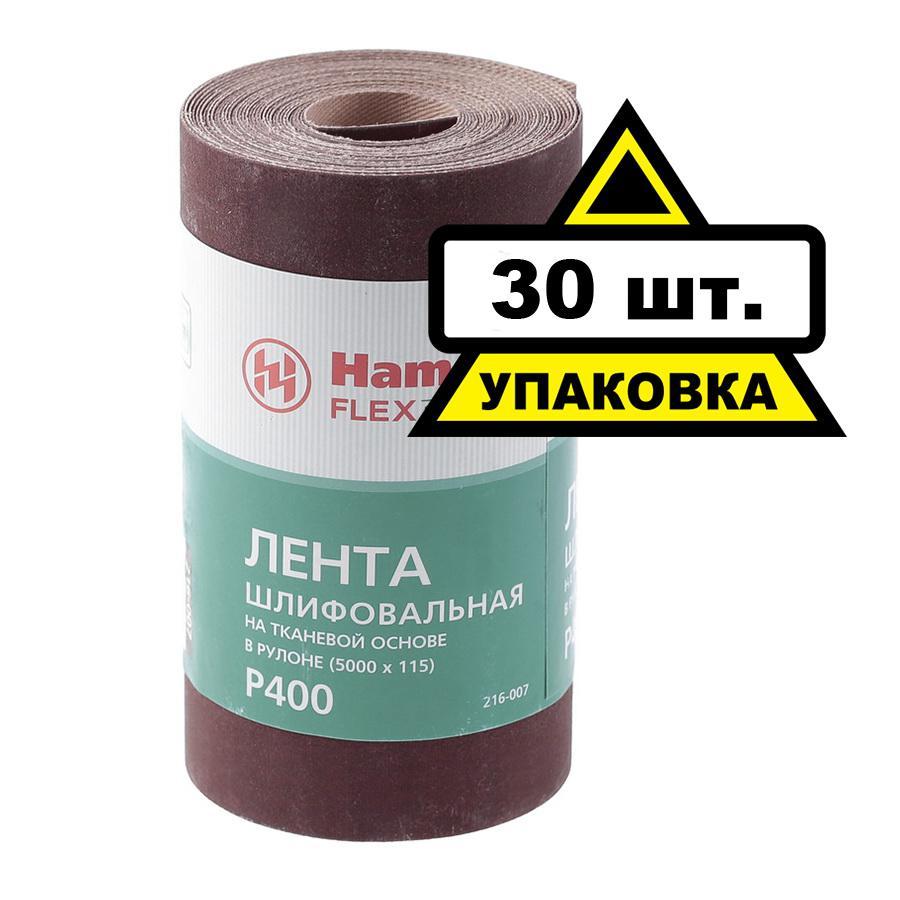 Шкурка шлифовальная в рулоне Hammer 216-007 Коробка (30шт.)