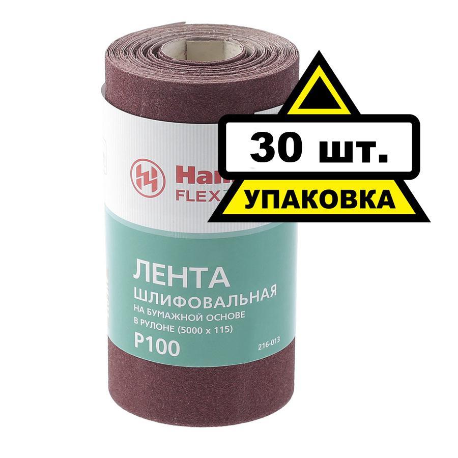 Шкурка шлифовальная в рулоне Hammer 216-013 Коробка (30шт.)