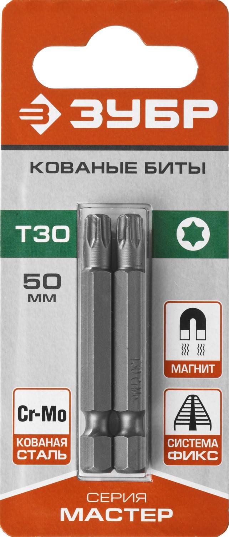 Купить Набор бит ЗУБР 26005-30-50-2