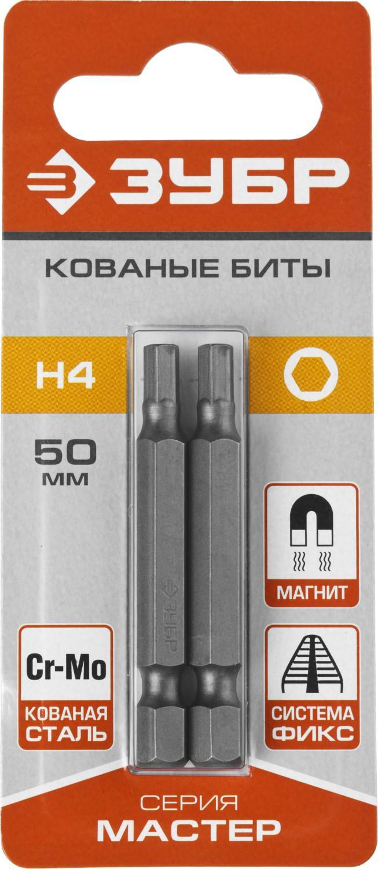 Купить Набор бит ЗУБР 26007-4-50-2