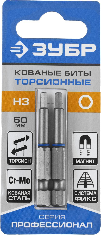 Набор бит ЗУБР 26017-3-50-2 инструмент токарные резцы зубр 18371 h3