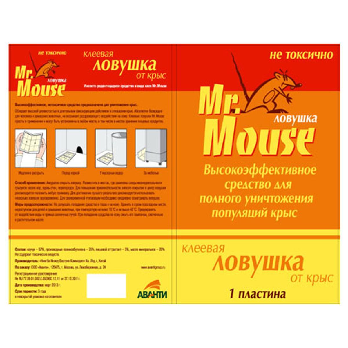 Мышеловка Mr. mouse СЗ.040011 ловушка для насекомых mr mouse сз 040012