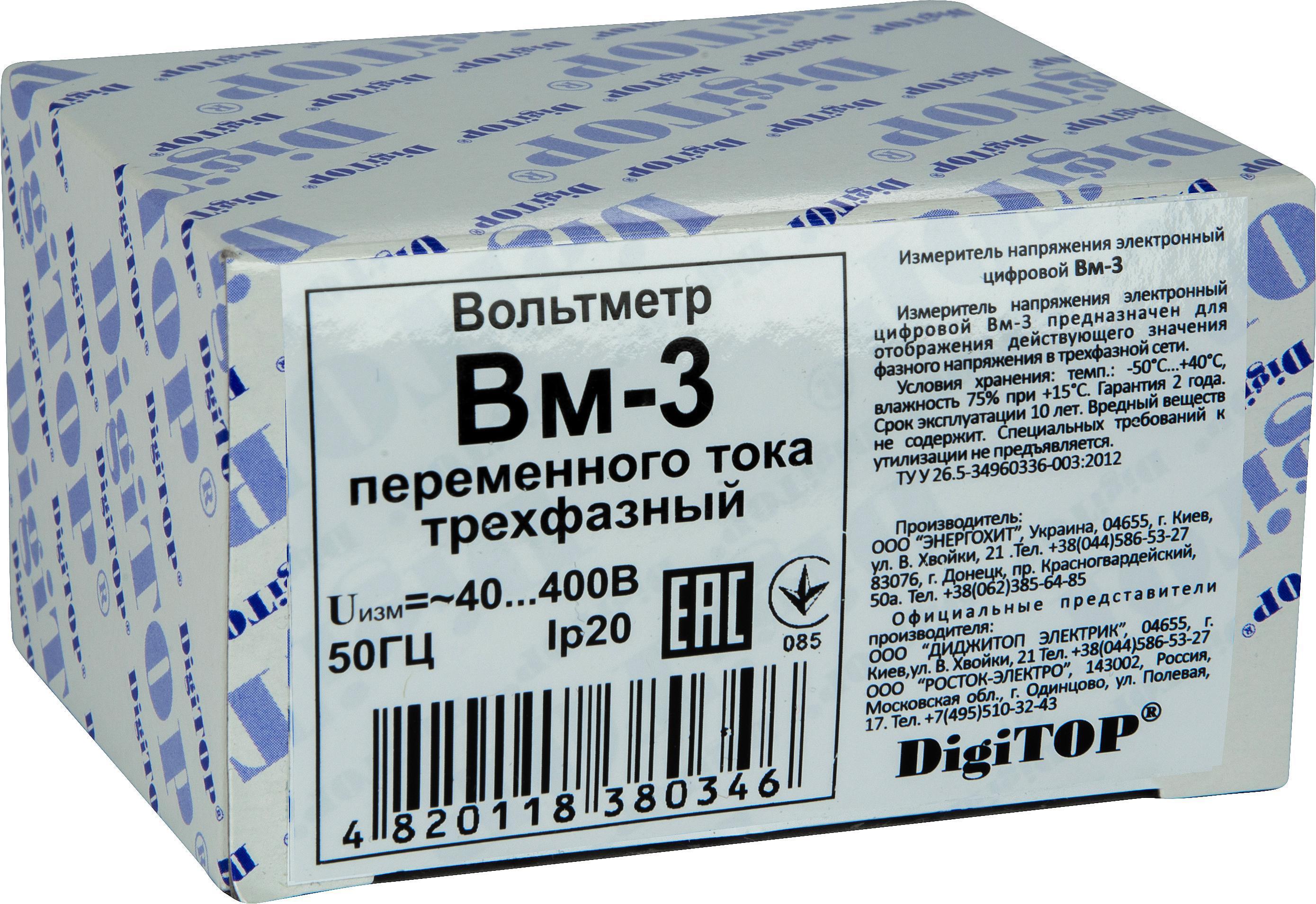 Вольтметр Digitop Вм-3 green