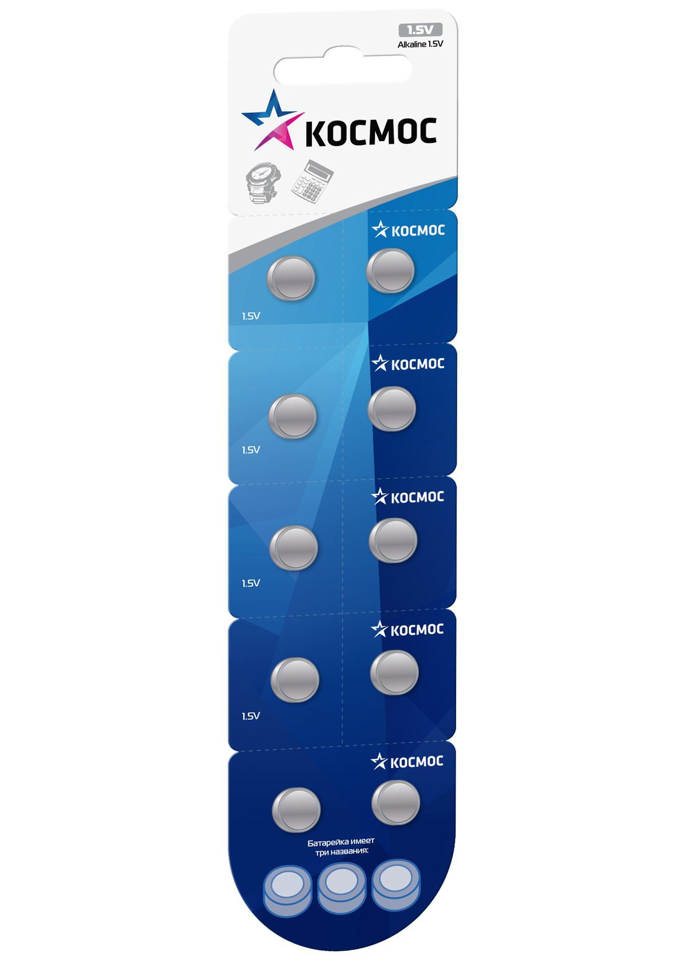 Батарейка КОСМОС Kocg5(lr48)10bl батарейка космос kocr20