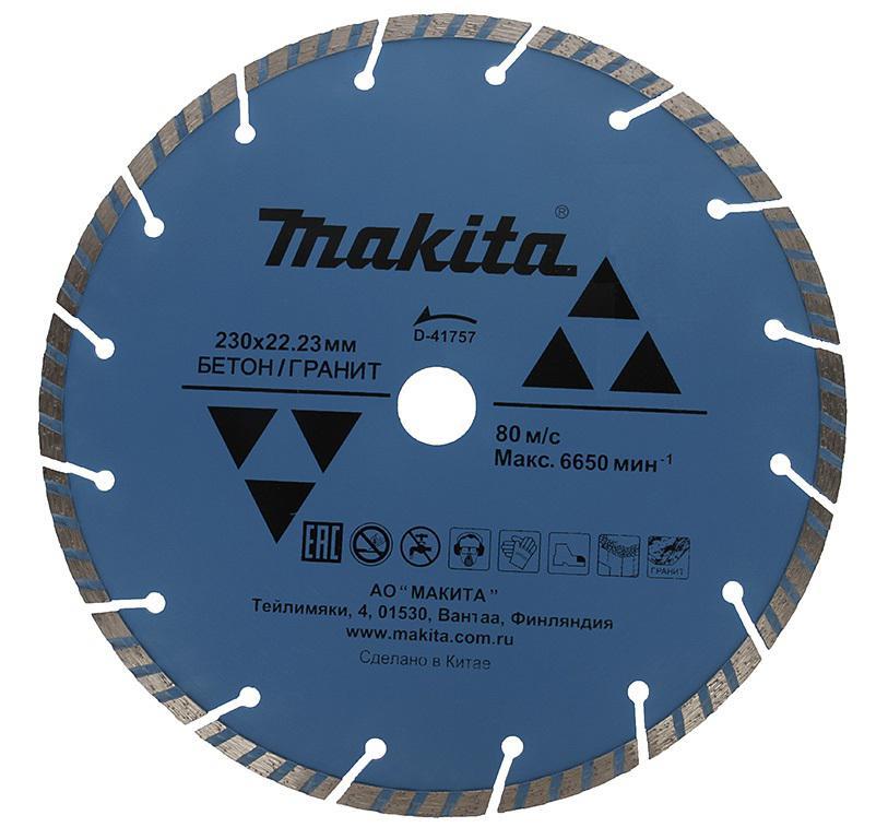 Круг алмазный Makita D-41757 диск алмазный makita 230х22 2мм эконом d 41757