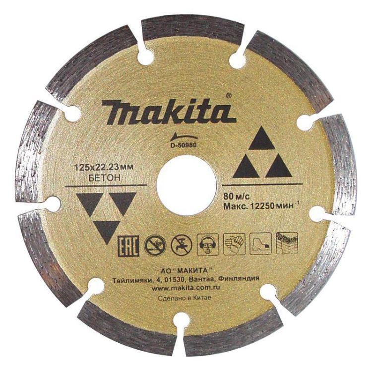 Круг алмазный Makita D-50980 диск алмазный makita 230х22 2мм эконом d 41757