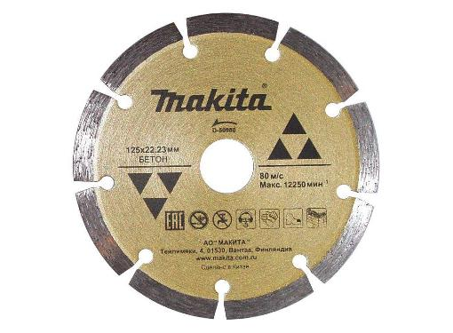 Круг алмазный MAKITA (D-50980) Ф125х22мм по бетону