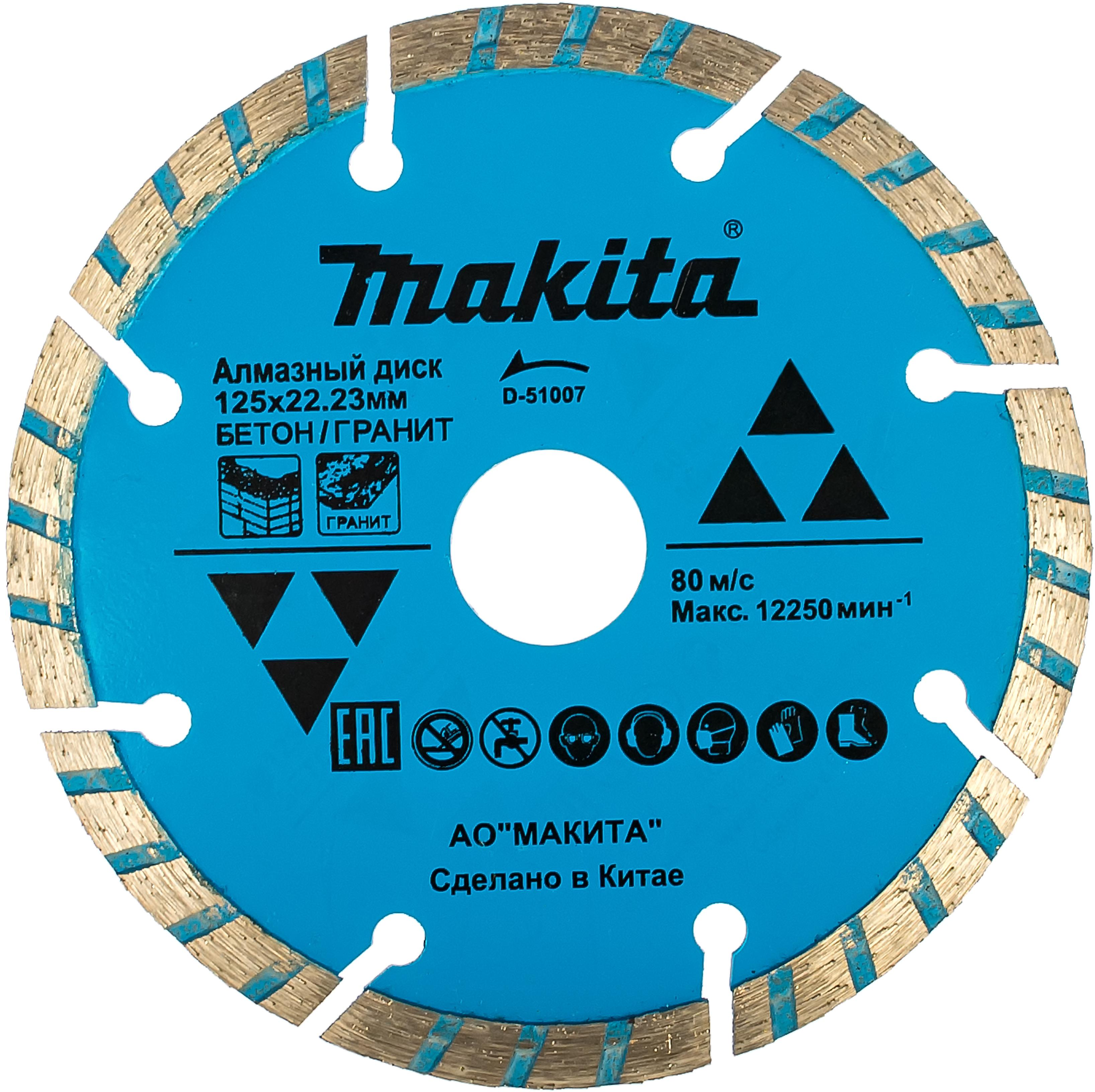 Круг алмазный Makita D-51007 диск алмазный makita 230х22 2мм эконом d 41757