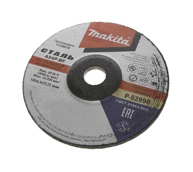 Круг обдирочный Makita 150х6.4х22мм