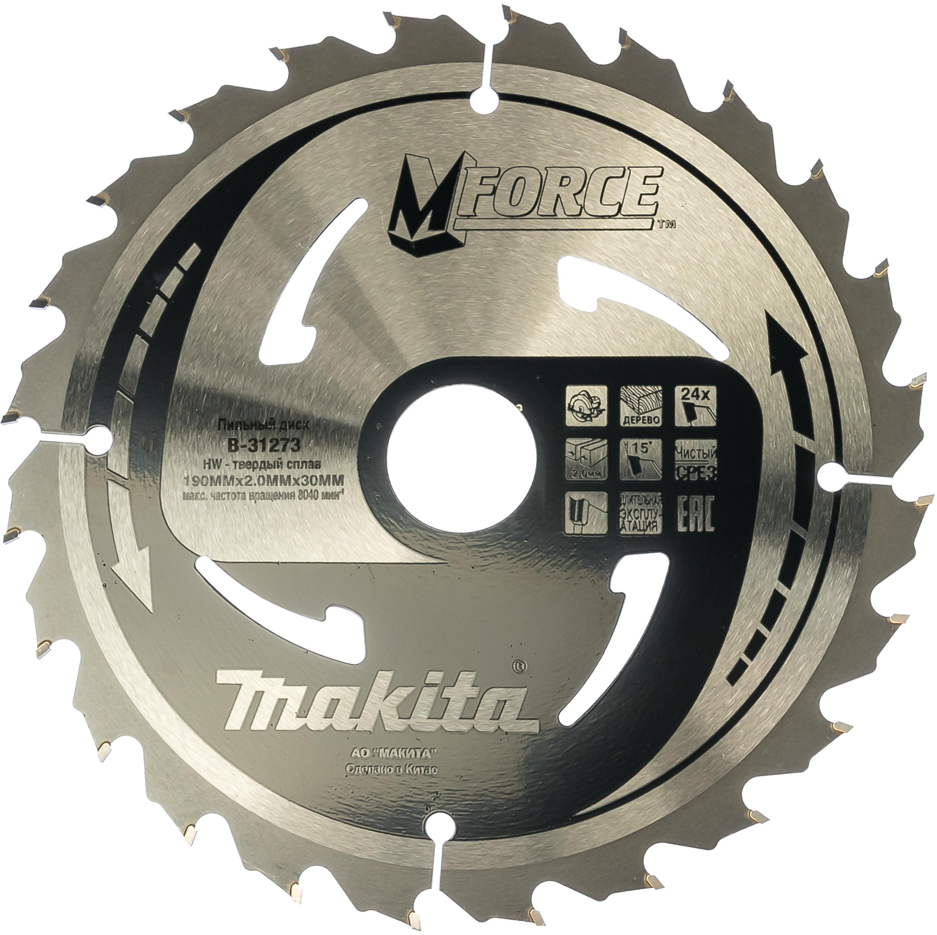 Диск пильный твердосплавный Makita B-31273