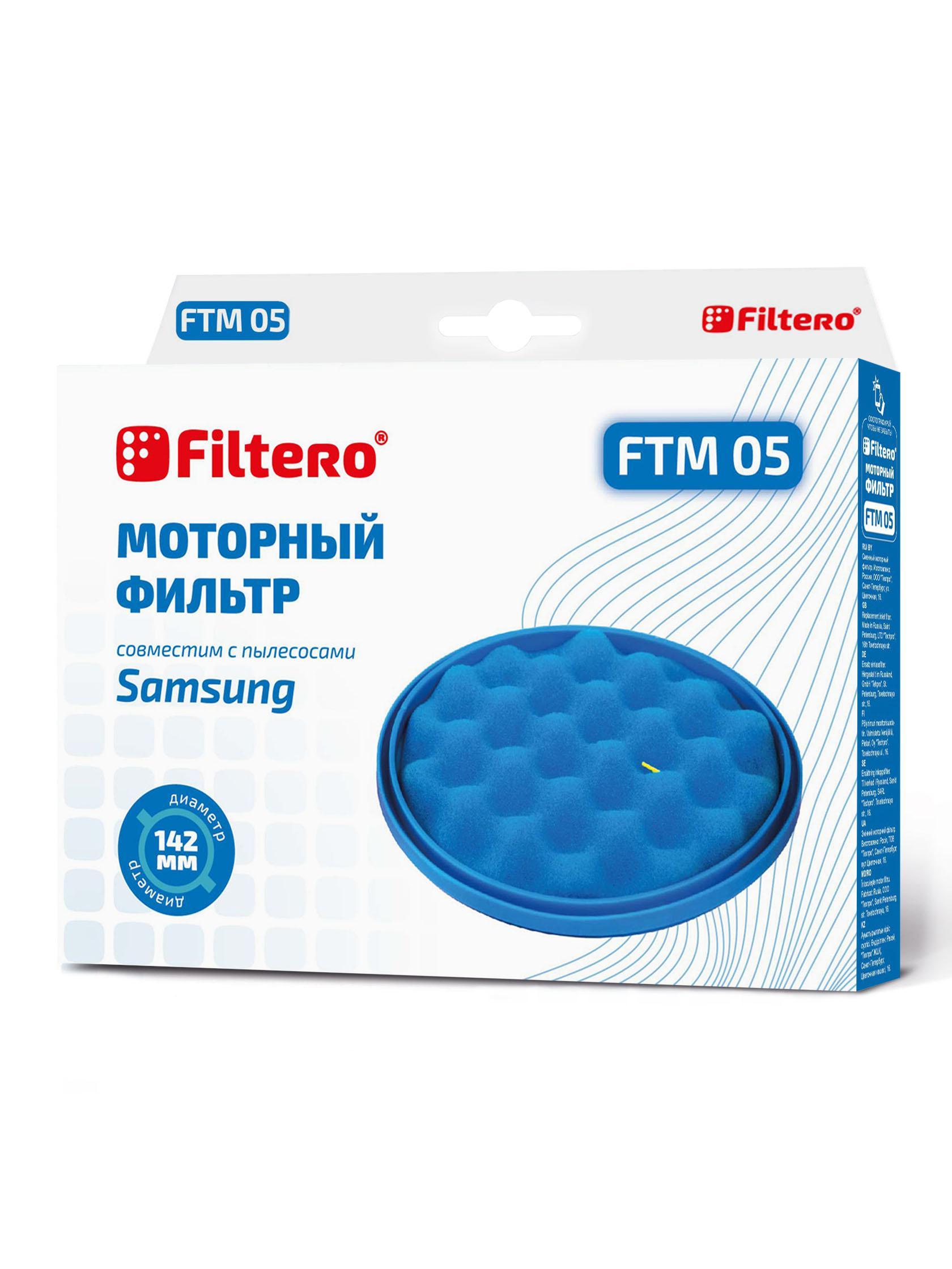 Набор Filtero Ftm 05 sam