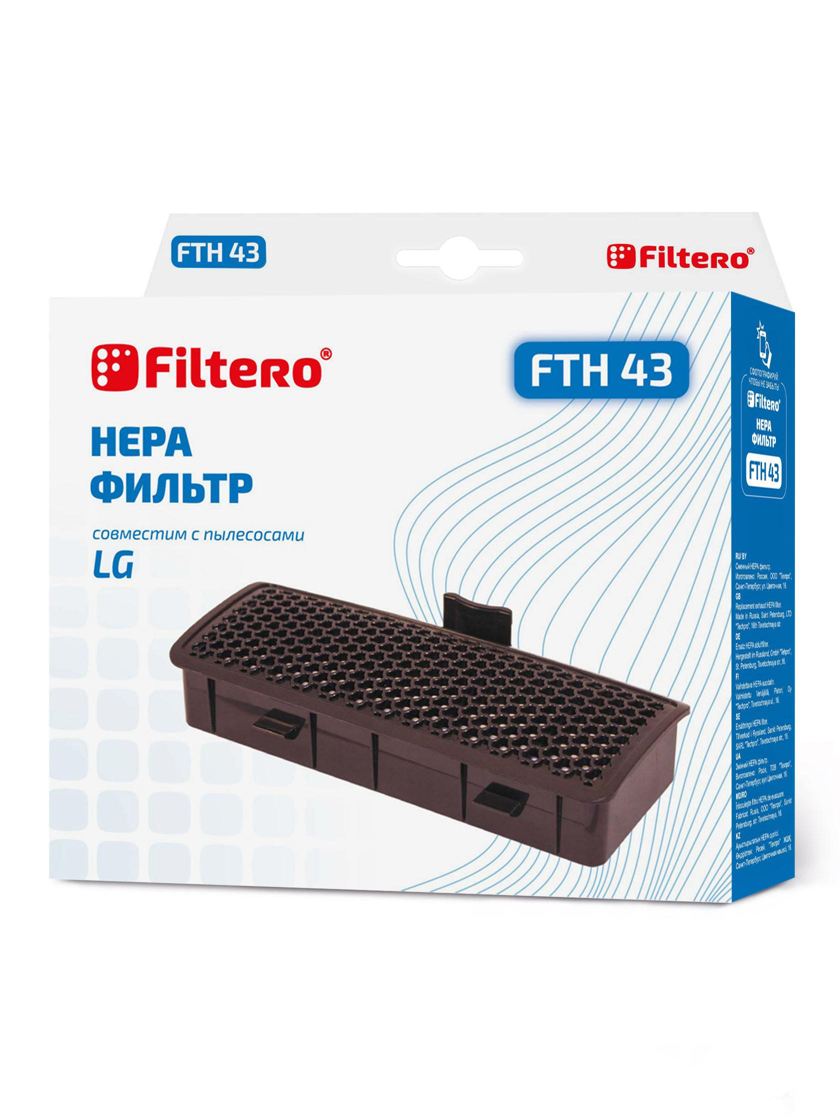Фильтр Filtero Fth 43 lge пылесборник для пылесоса filtero lge 02 5 standard lge 02 5 standard