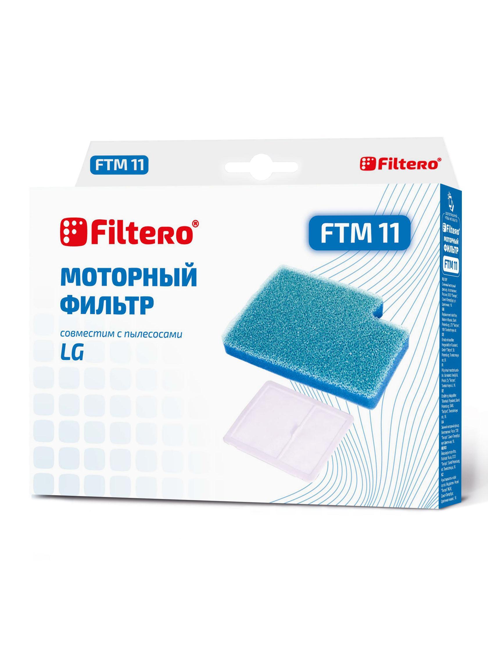 Набор Filtero Ftm 11 lge пылесборник для пылесоса filtero lge 02 5 standard lge 02 5 standard