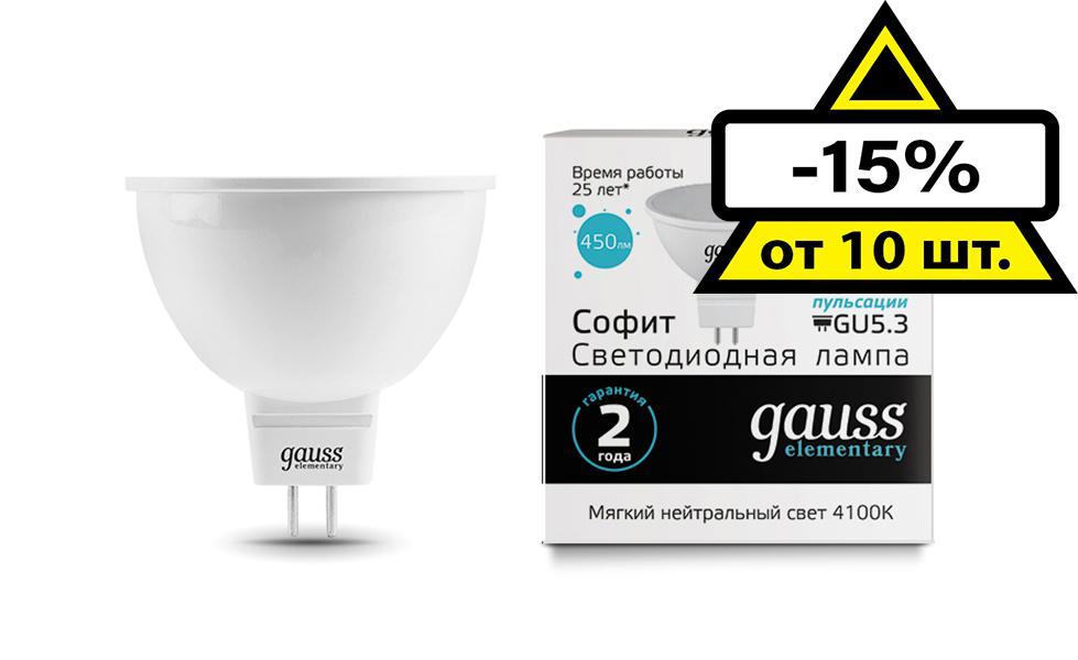 Лампа светодиодная Gauss набор 9+1 в подарок 13526