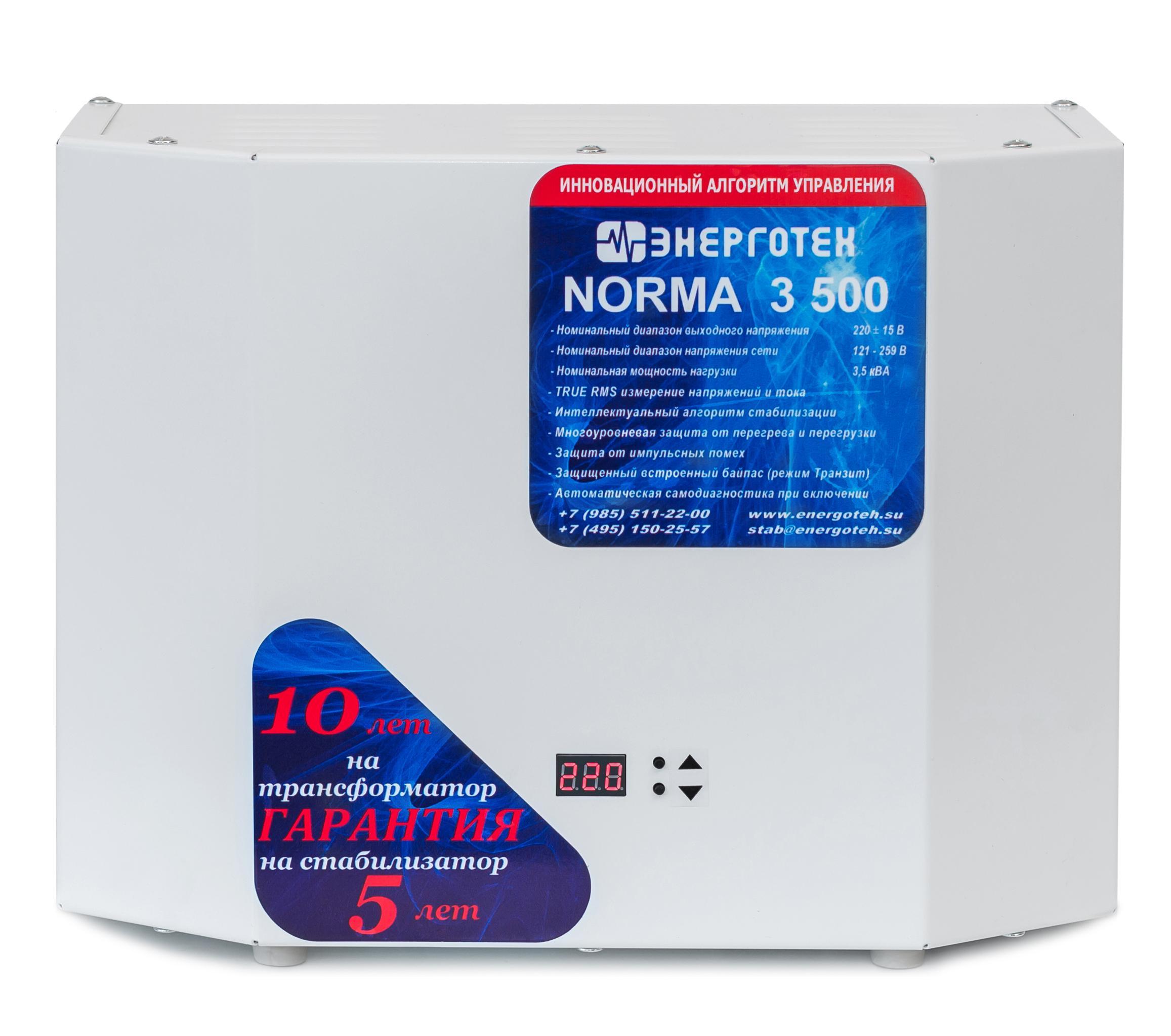 Стабилизатор напряжения ЭНЕРГОТЕХ Norma 3500 (hv)