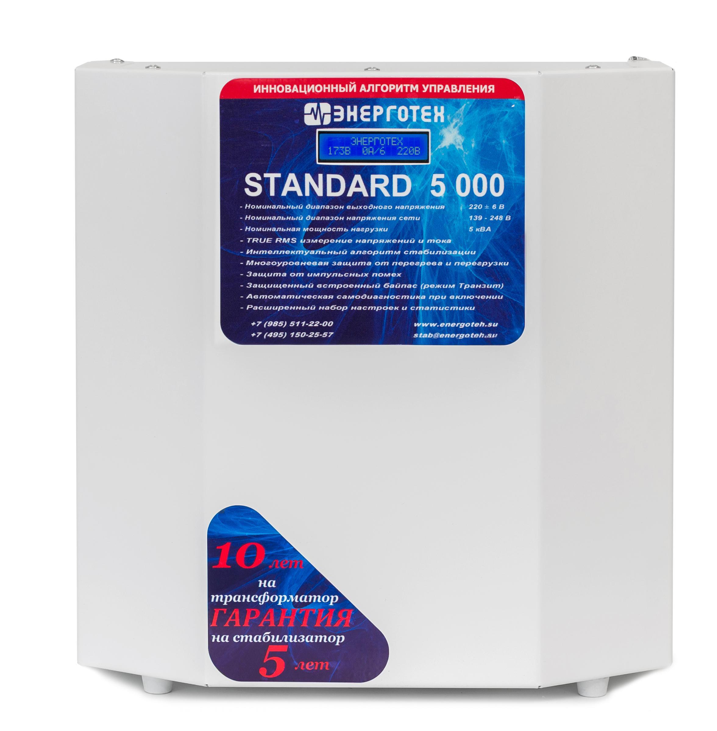 Стабилизатор напряжения ЭНЕРГОТЕХ Standard 5000 (lv) standard regular 2 tag gun fasteners 5000