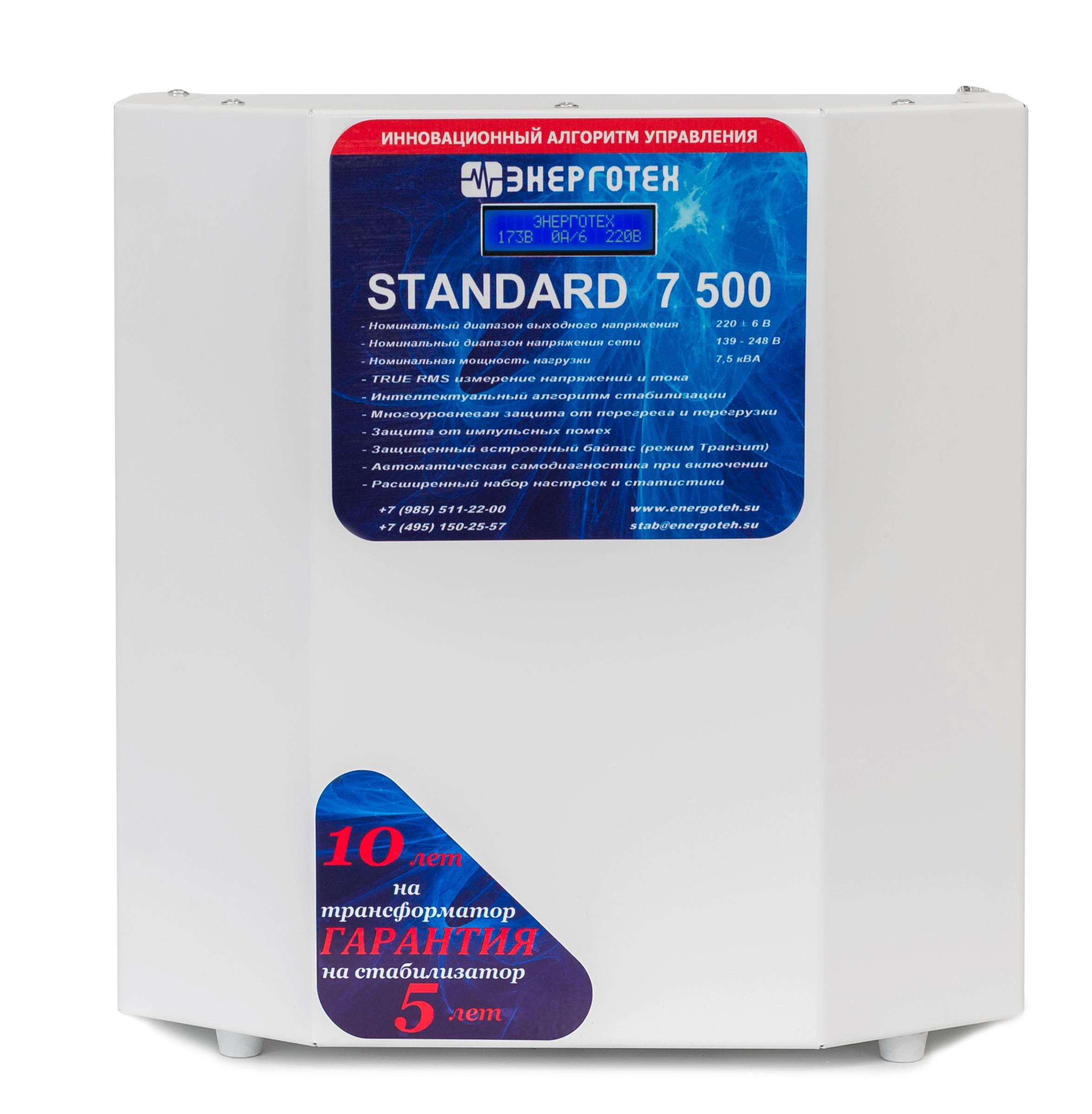Стабилизатор напряжения ЭНЕРГОТЕХ Standard 7500 (lv) люстра linvel lv 9053 3 white