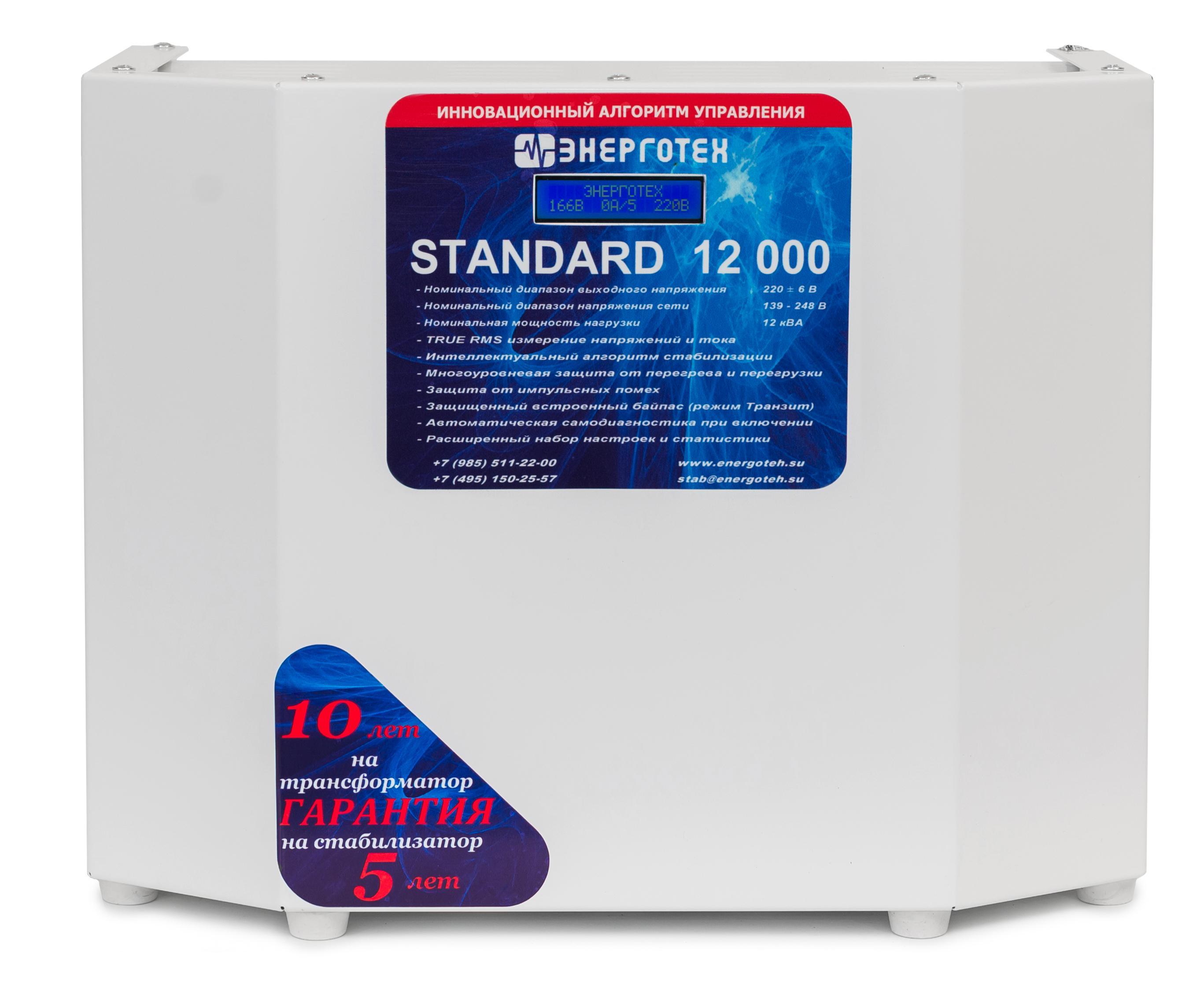 Стабилизатор напряжения ЭНЕРГОТЕХ Standard 12000 (lv) люстра linvel lv 9053 3 white