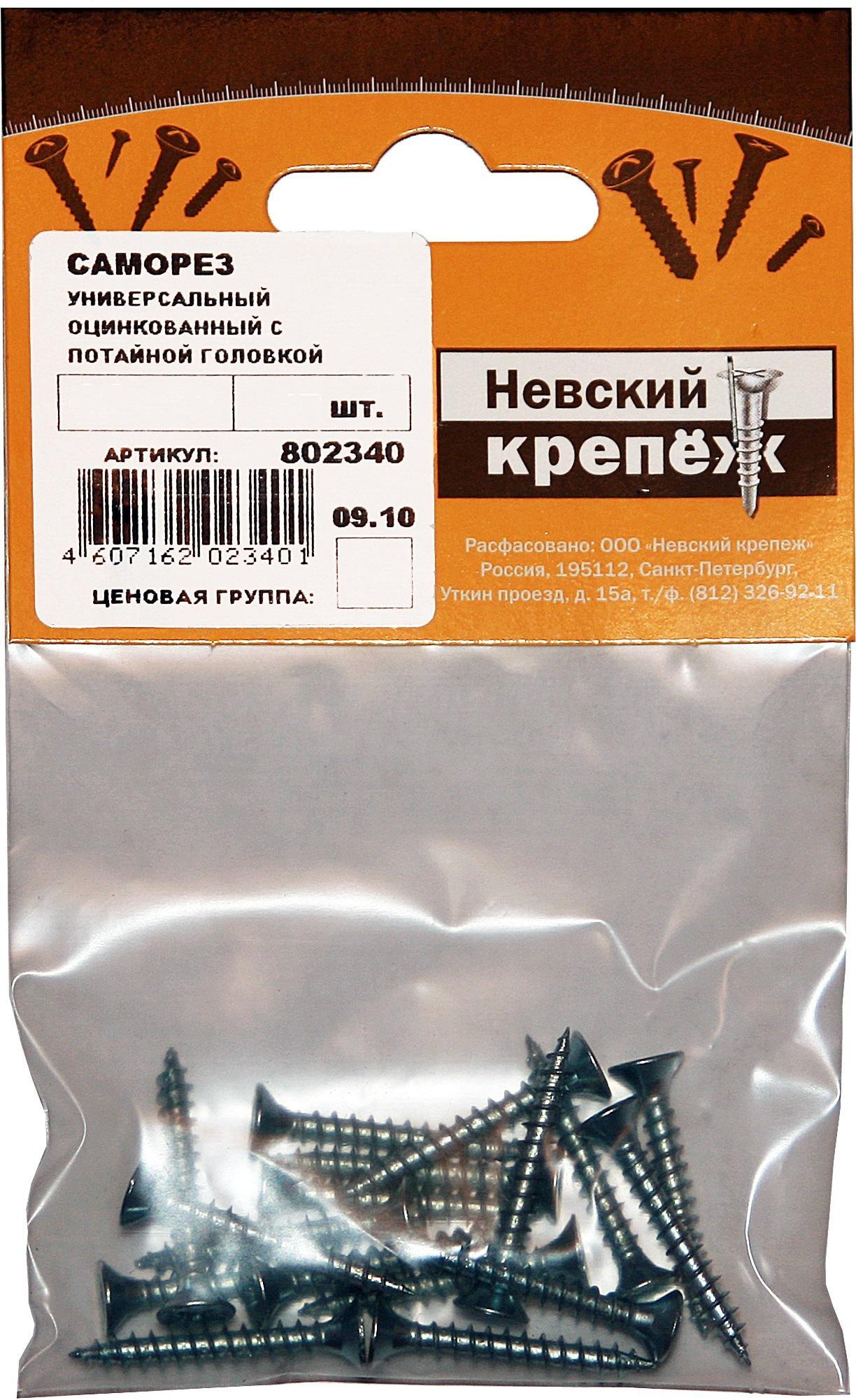 Саморез НЕВСКИЙ КРЕПЕЖ 802340
