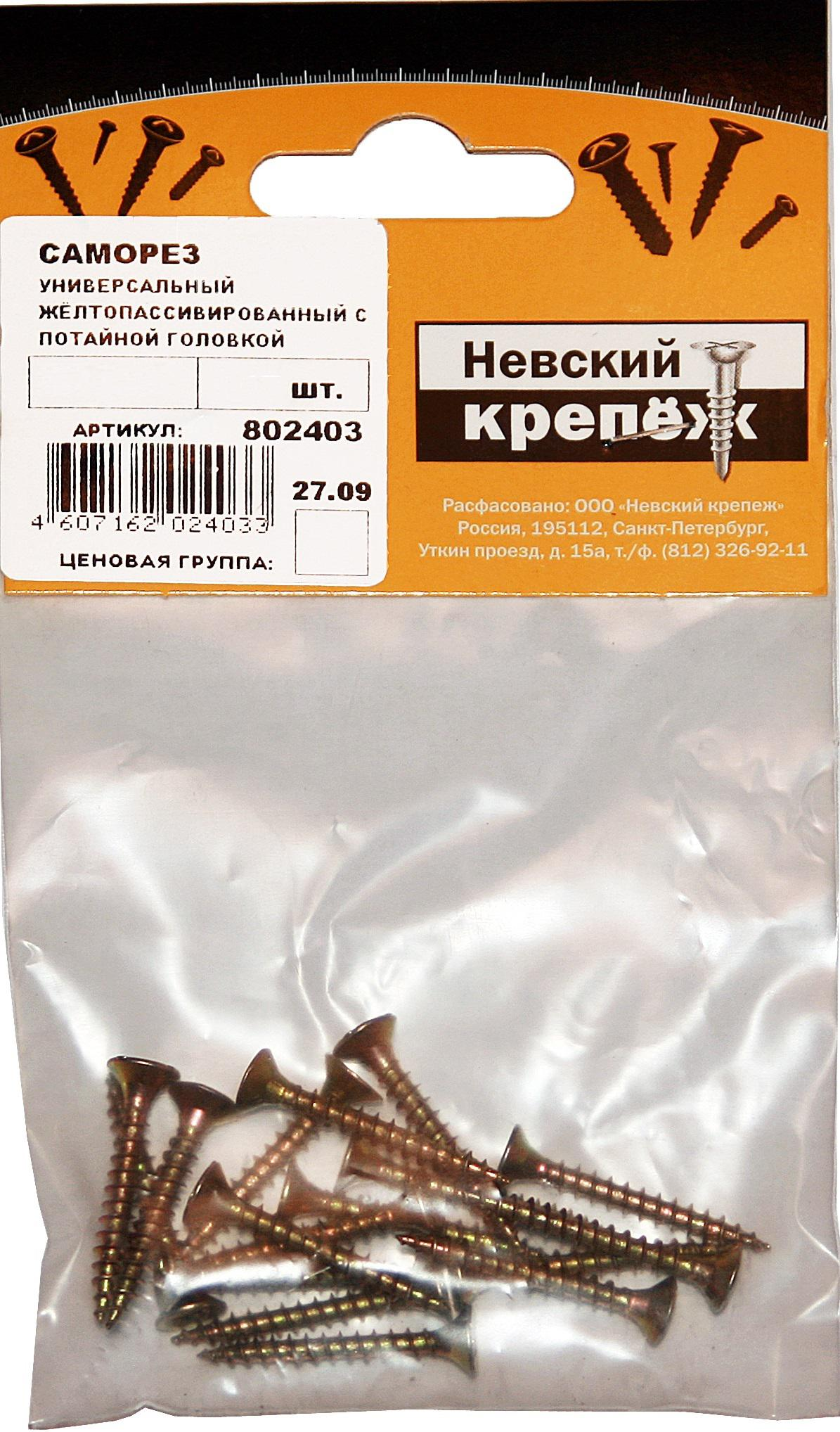 Саморез НЕВСКИЙ КРЕПЕЖ 802402