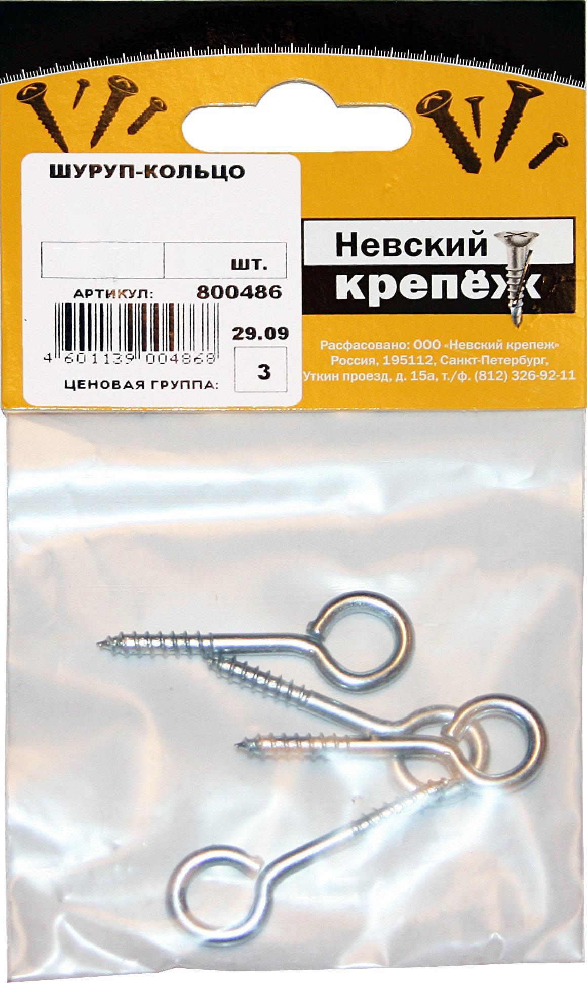 Шуруп-кольцо НЕВСКИЙ КРЕПЕЖ 800486 шуруп 3х16 ун ж пасс 30шт