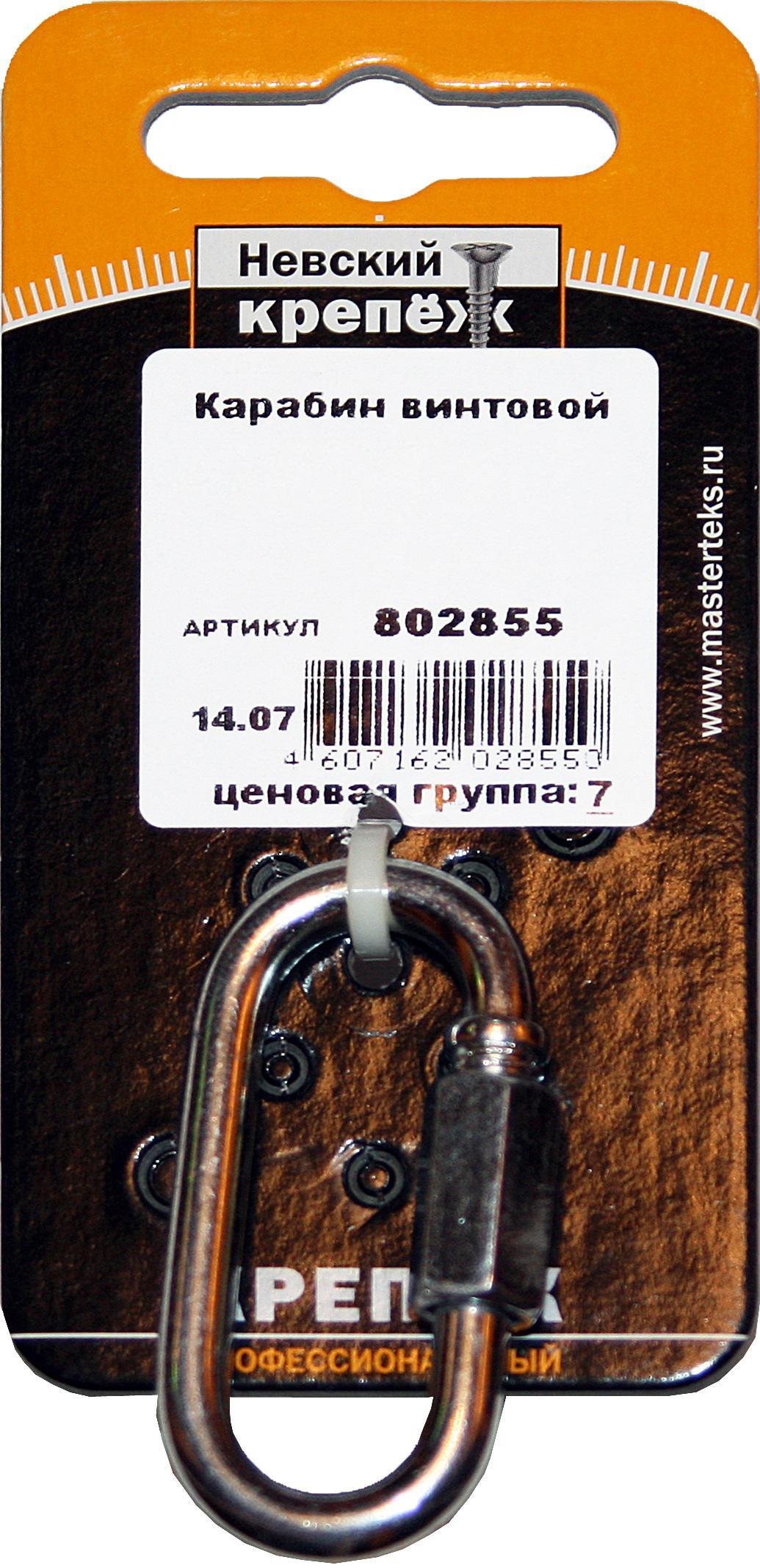 Карабин НЕВСКИЙ КРЕПЕЖ 802857