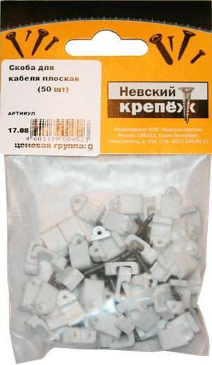 Скоба НЕВСКИЙ КРЕПЕЖ 800452
