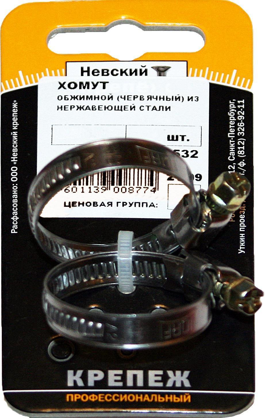 Хомут НЕВСКИЙ КРЕПЕЖ 800531