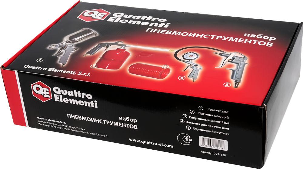 Набор пневмоинструмента Quattro elementi 771-138 пневматический пистолет для мовиля quattro elementi 770 902