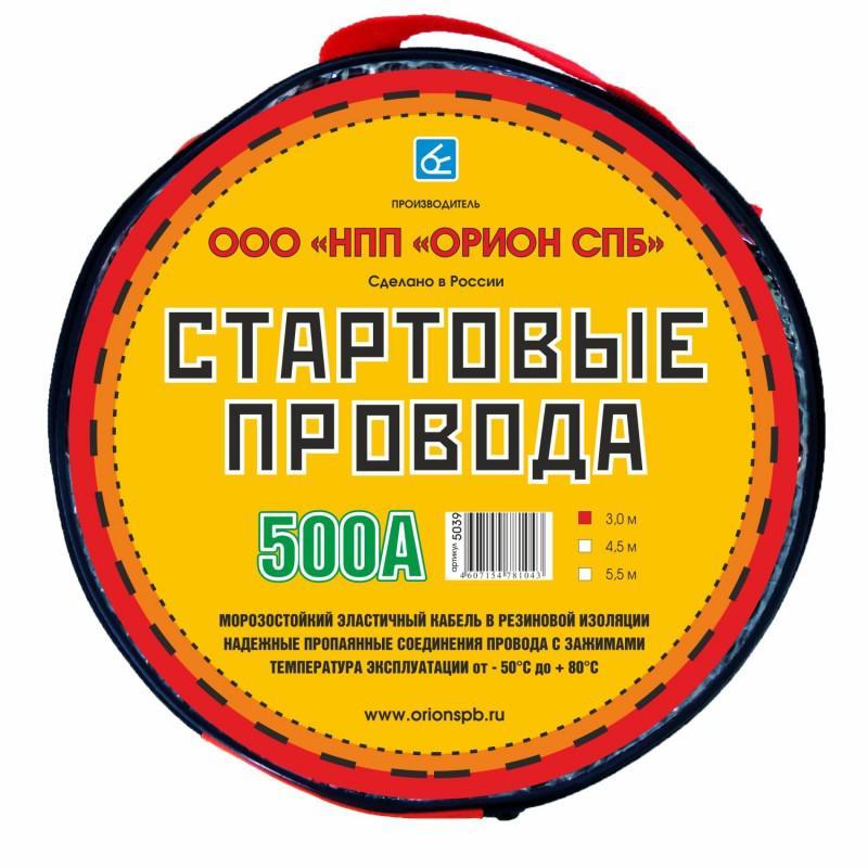 Провода прикуривания ОРИОН 500А