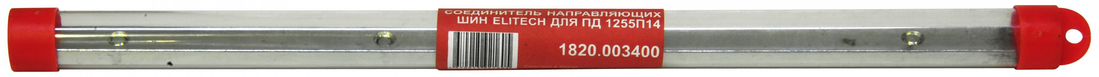 Соединитель Elitech 1820.003400