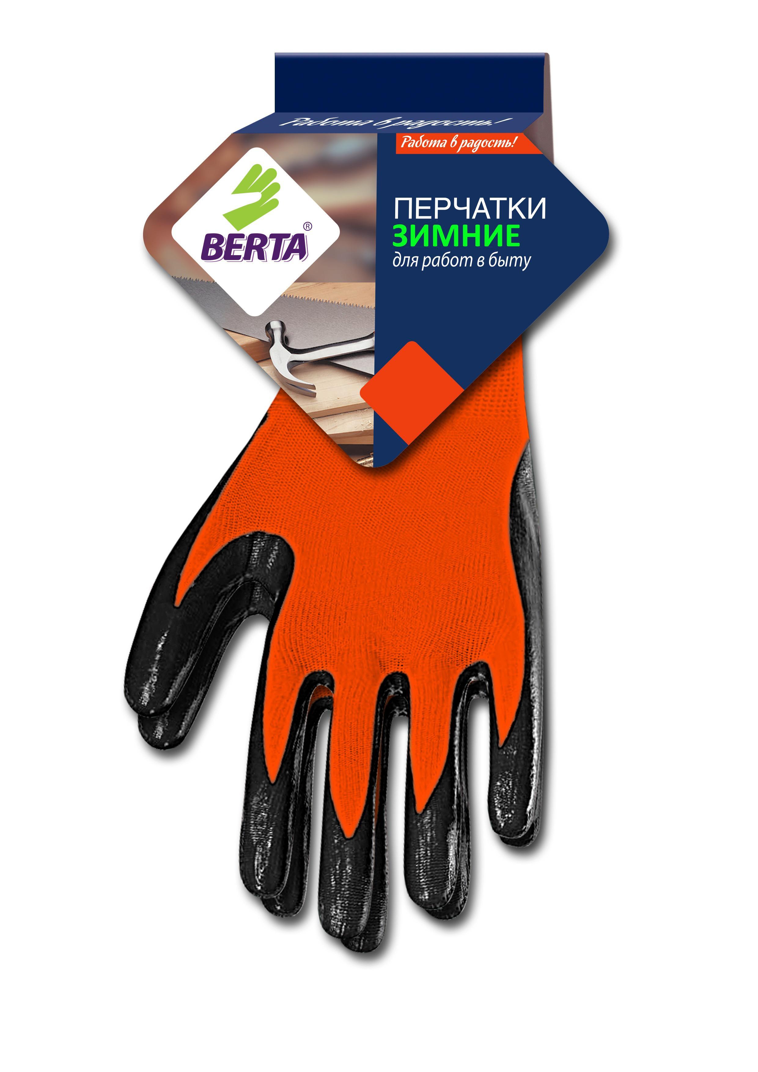 Перчатки БЕРТА 281