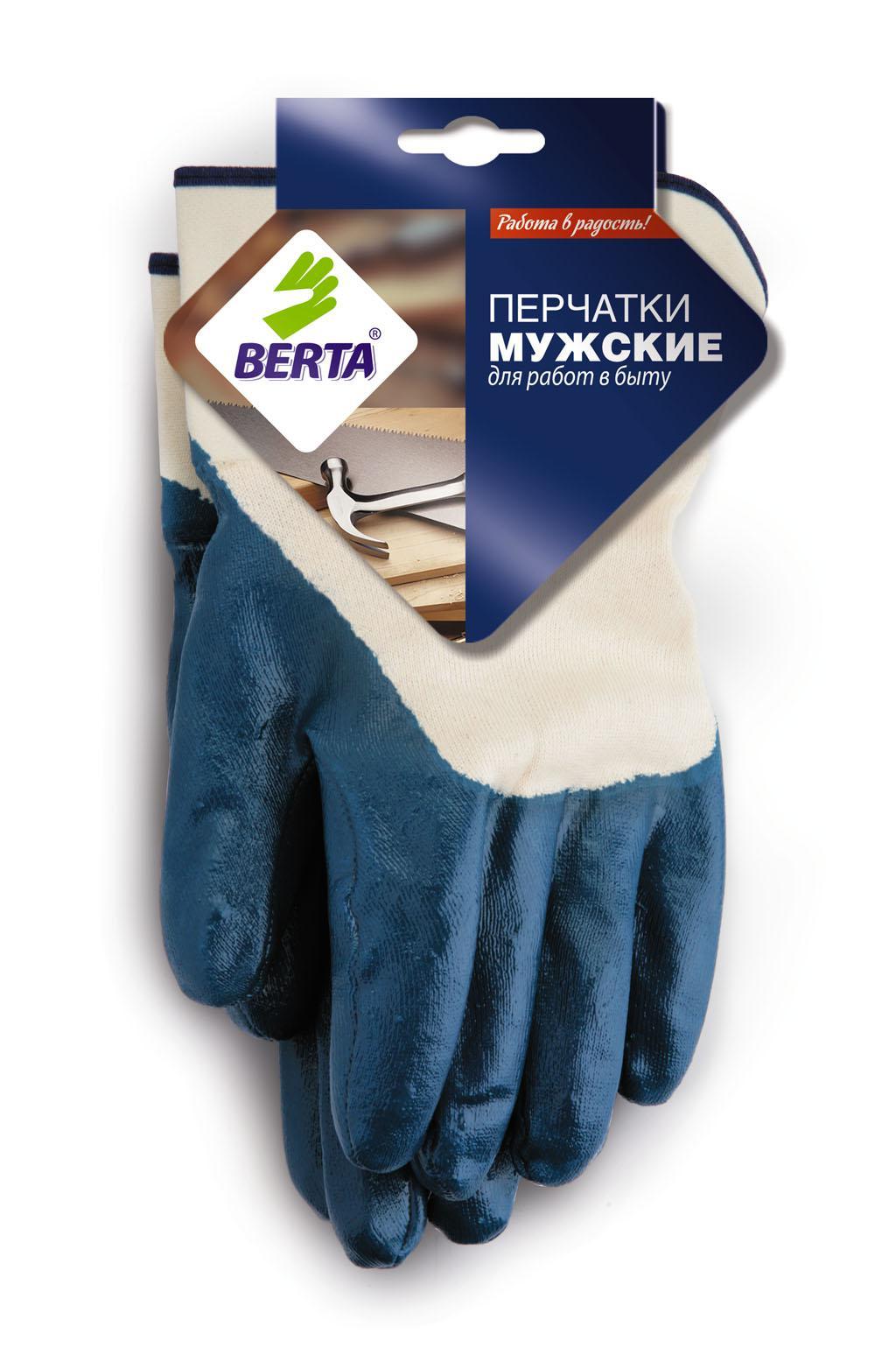 Перчатки БЕРТА 550